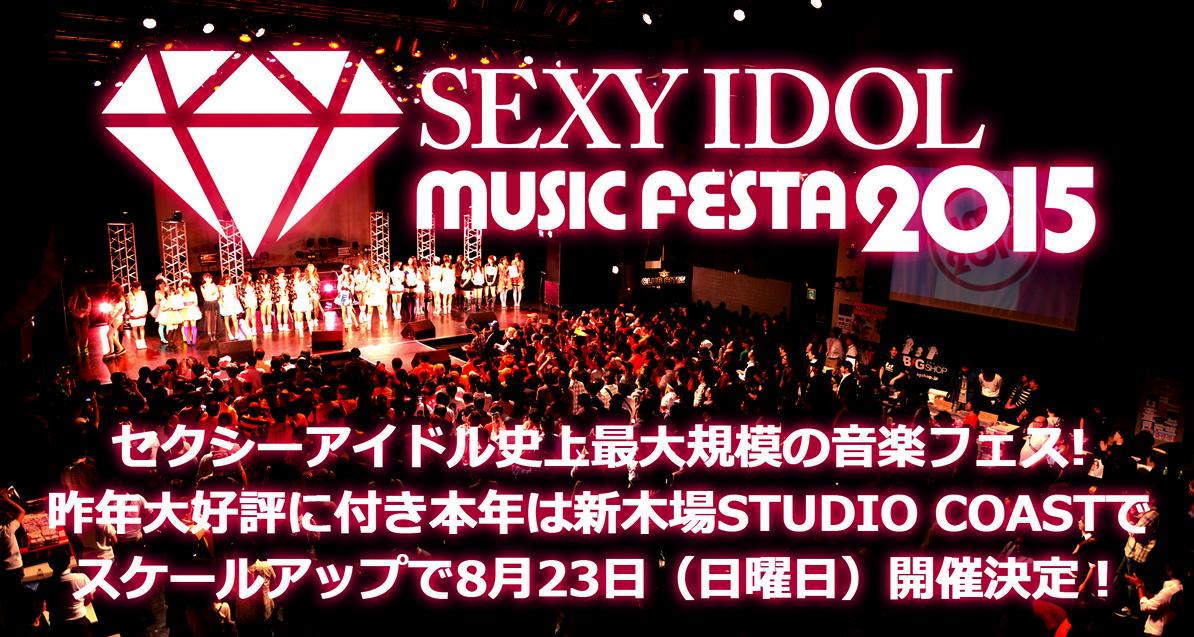 Sexy Idol Music Festa 2015